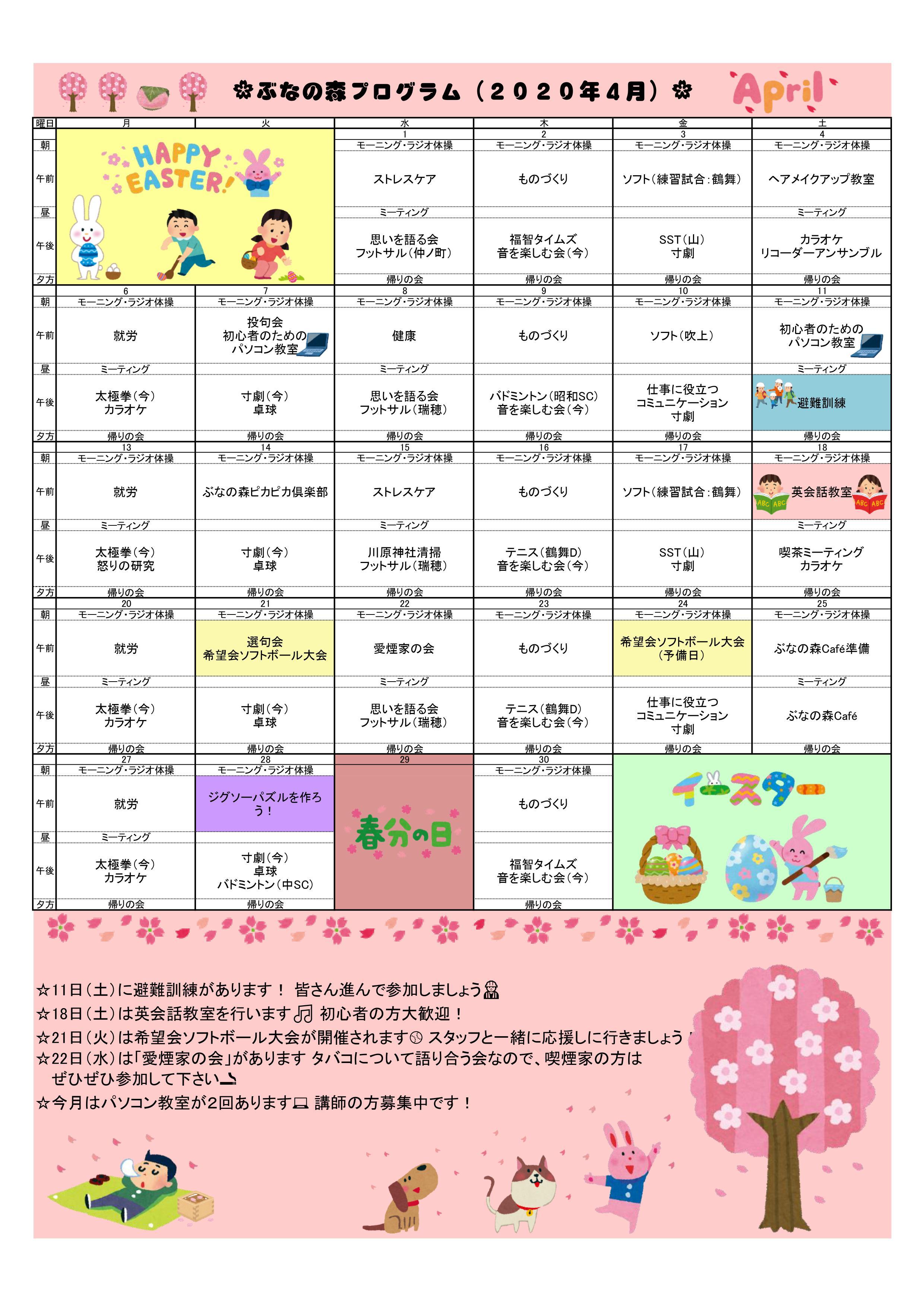 9月プログラム表