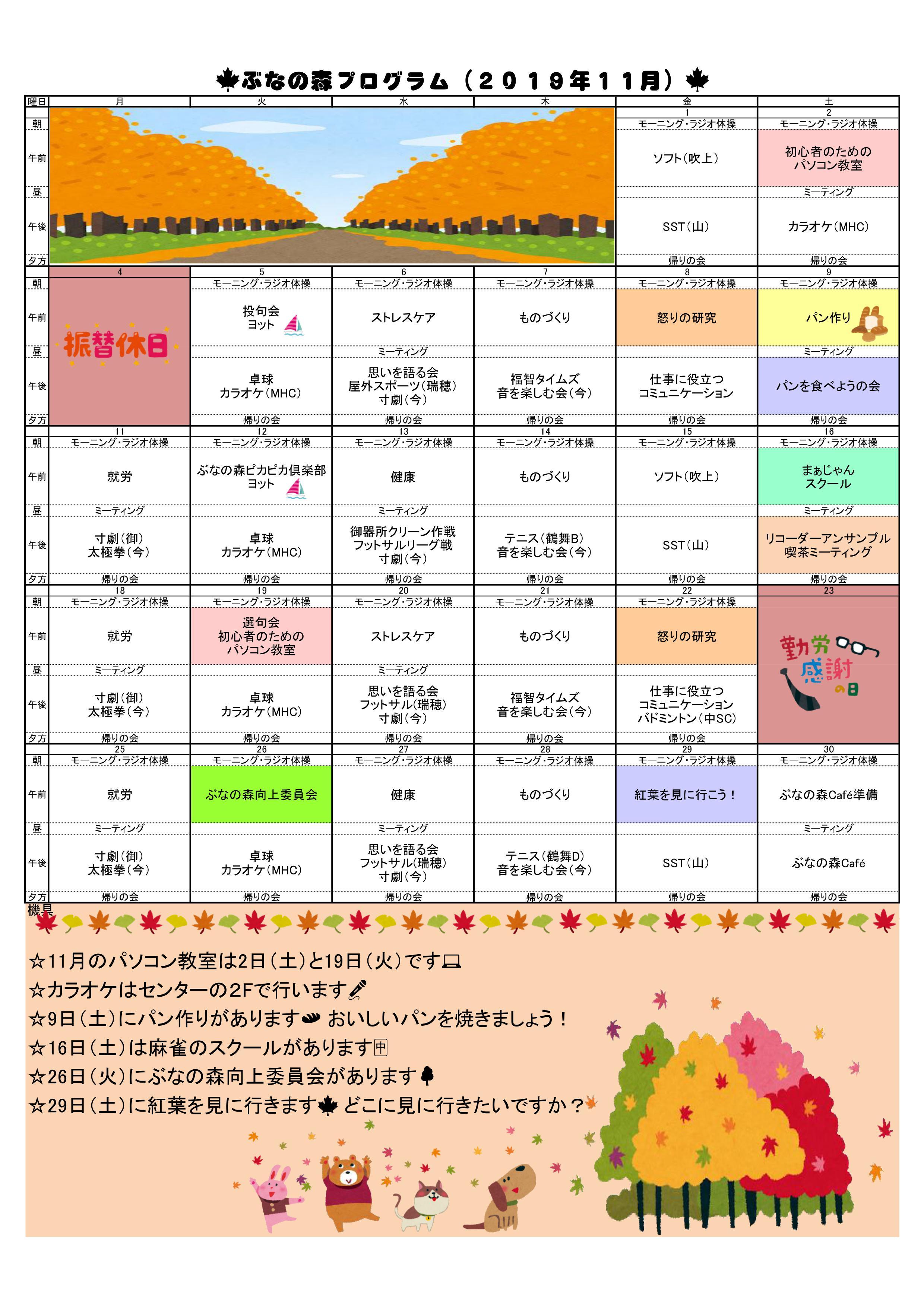 ぶなの森プログラム表(2019年11月)