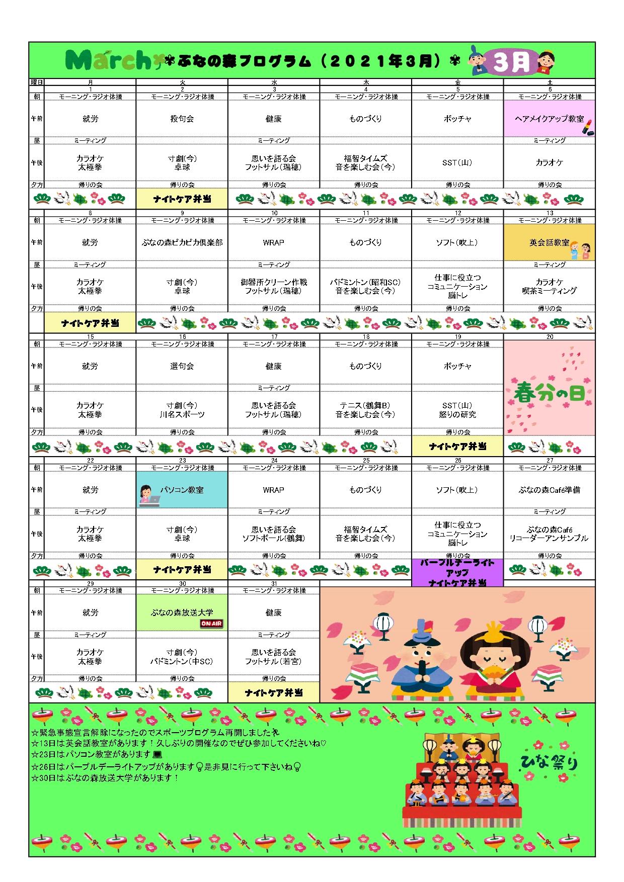 https://www.fukuchi-clinic.com/diaryblog/program%202021.3.jpg